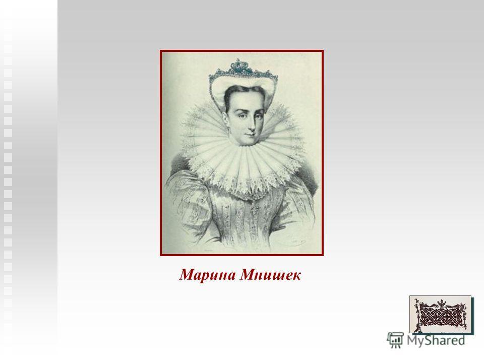 Марина Мнишек