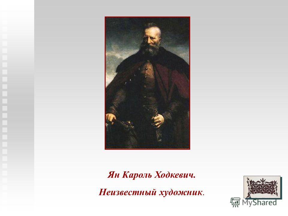 Ян Кароль Ходкевич. Неизвестный художник.