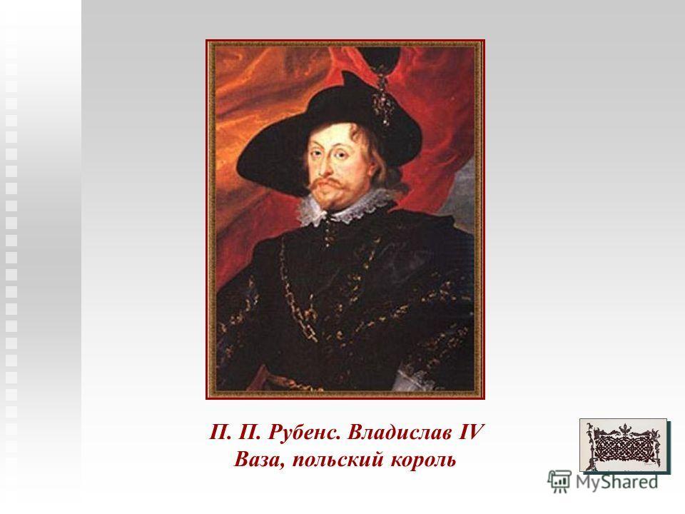 П. П. Рубенс. Владислав IV Ваза, польский король