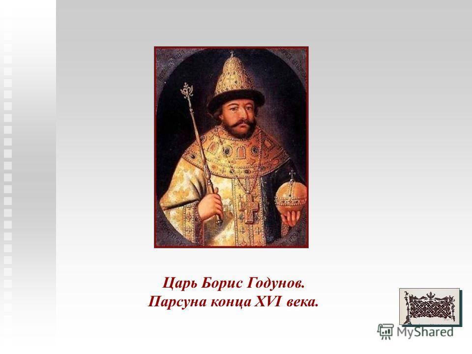 Царь Борис Годунов. Парсуна конца XVI века.