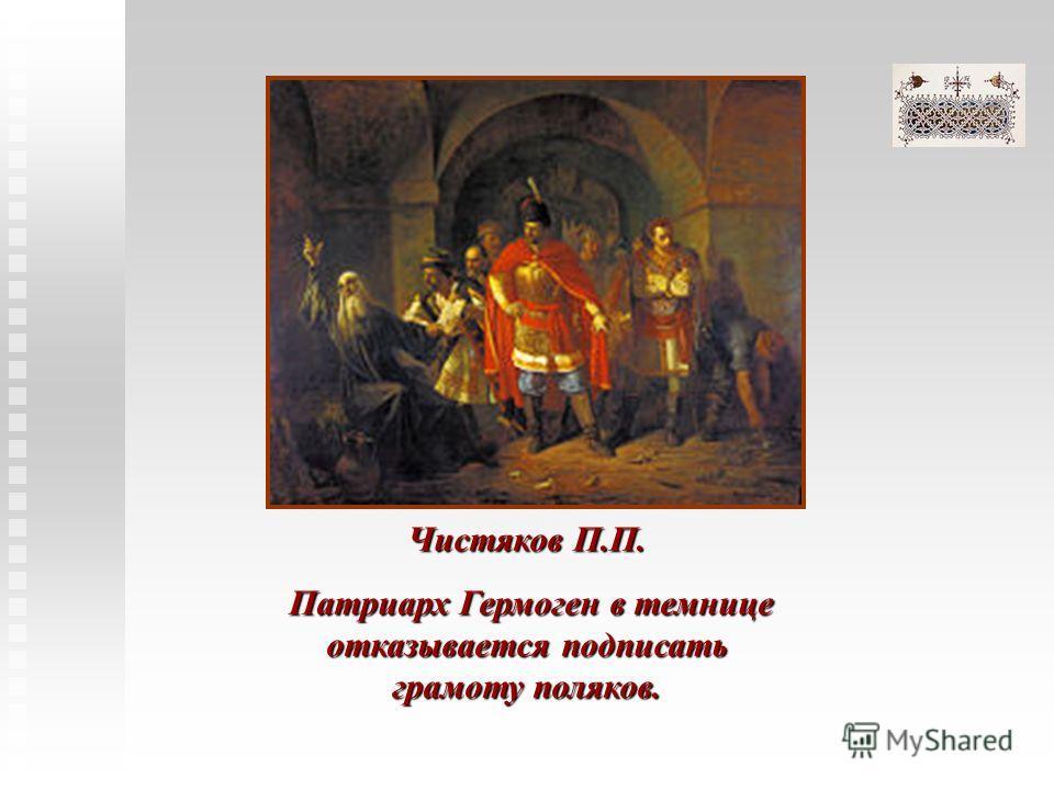 Чистяков П.П. Патриарх Гермоген в темнице отказывается подписать грамоту поляков. Патриарх Гермоген в темнице отказывается подписать грамоту поляков.