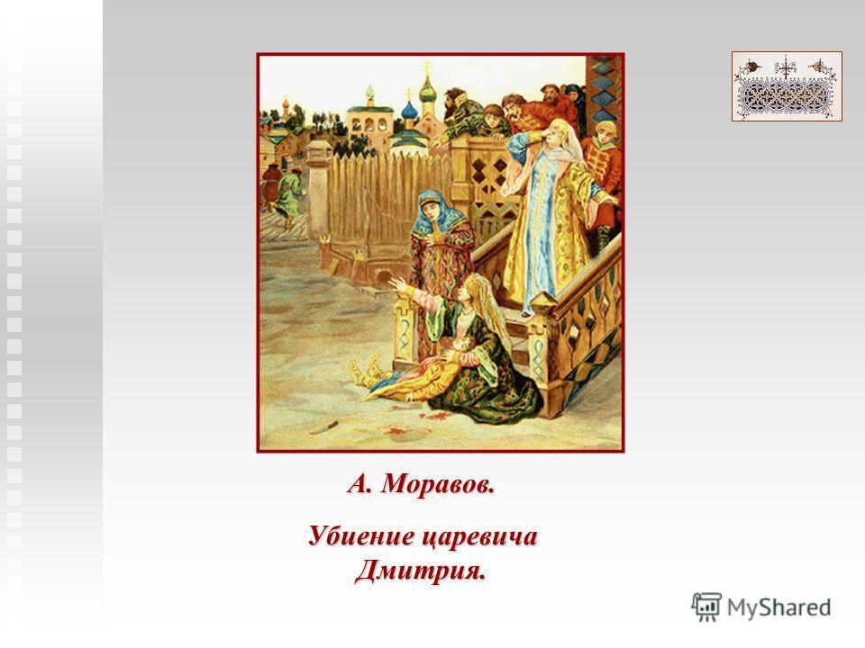 А. Моравов. Убиение царевича Дмитрия.
