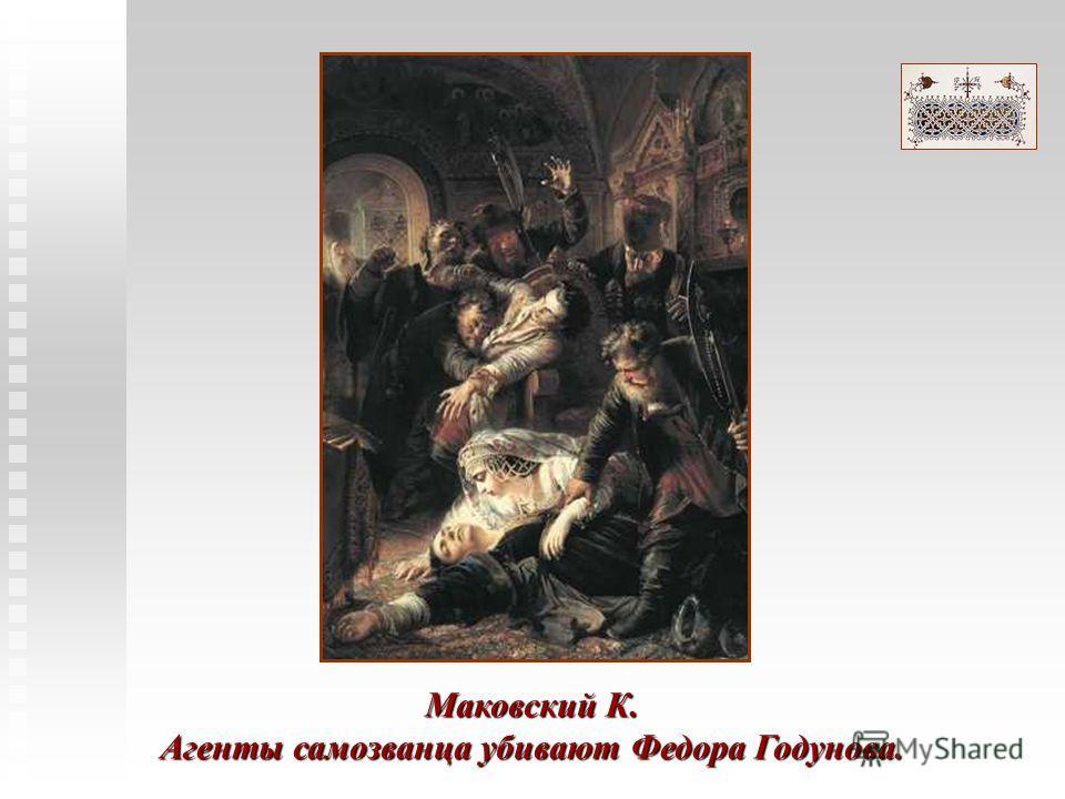 Маковский К. Агенты самозванца убивают Федора Годунова.