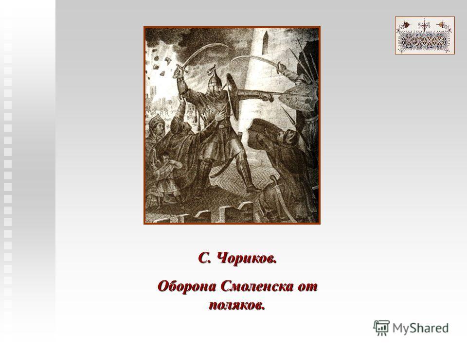 С. Чориков. Оборона Смоленска от поляков.