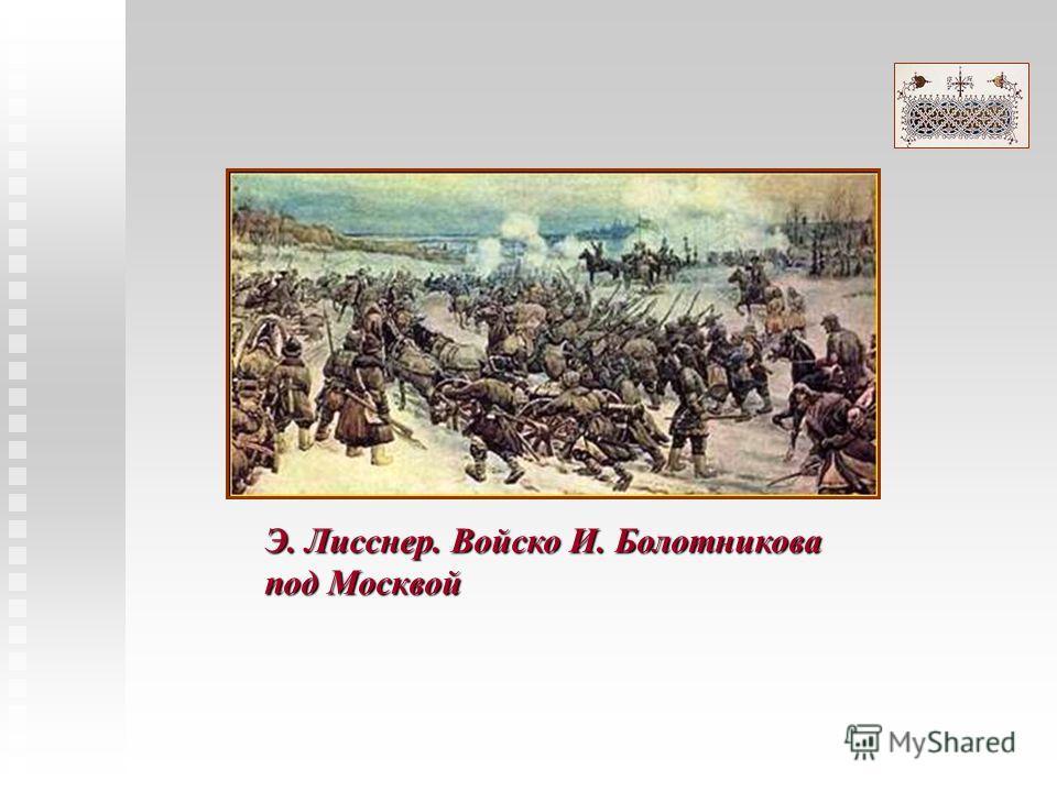 Э. Лисснер. Войско И. Болотникова под Москвой