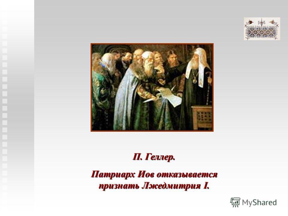 П. Геллер. Патриарх Иов отказывается признать Лжедмитрия I.