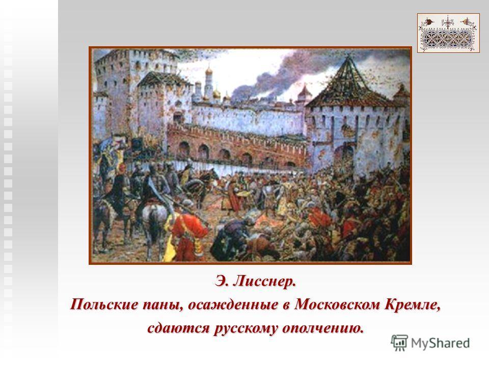 Э. Лисснер. Польские паны, осажденные в Московском Кремле, Польские паны, осажденные в Московском Кремле, сдаются русскому ополчению.