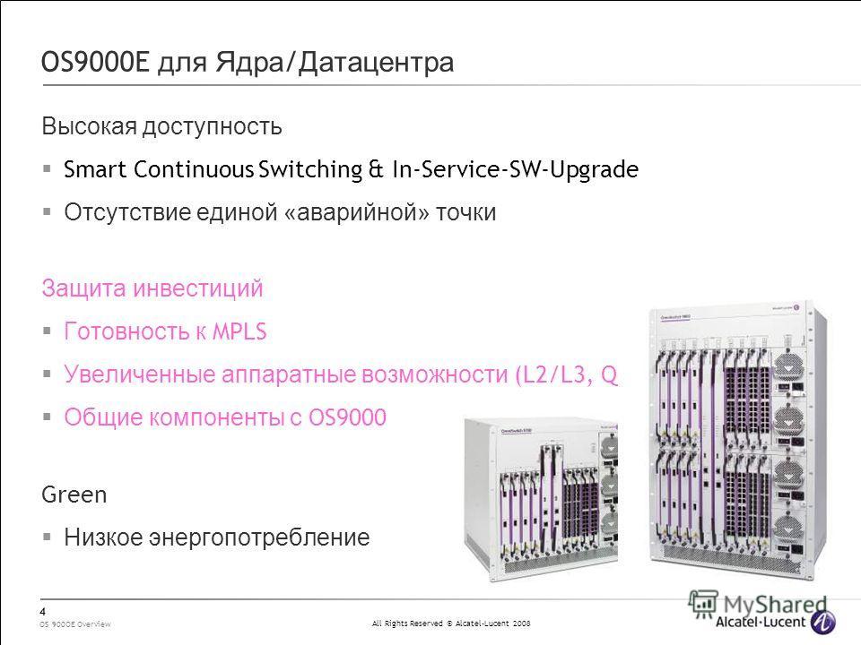 All Rights Reserved © Alcatel-Lucent 2008 OS 900OE Overview 4 OS9000E для Ядра / Датацентра Высокая доступность Smart Continuous Switching & In-Service-SW-Upgrade Отсутствие единой «аварийной» точки Защита инвестиций Готовность к MPLS Увеличенные апп