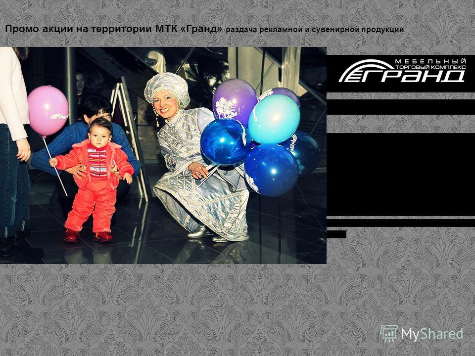 Промо акции на территории МТК «Гранд» раздача рекламной и сувенирной продукции