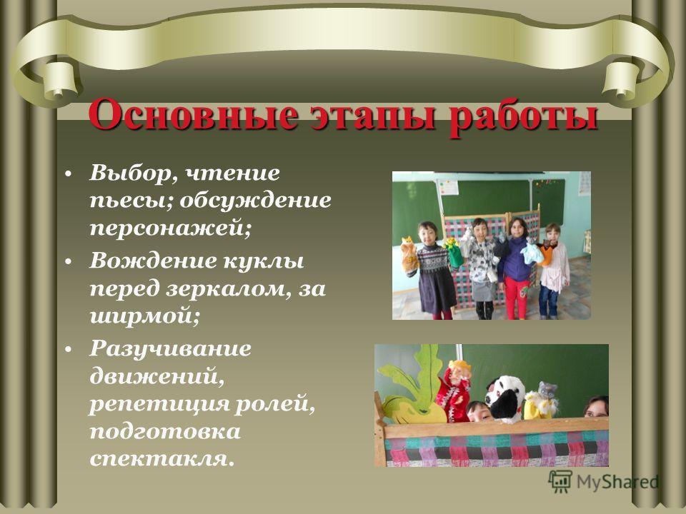 Задачей Задачей детского кукольного кружка является необходимость целенаправленного приобщения школьников к сценическому искусству как неотъемлемой части национальной и мировой культуры, активного участия его в учебно - воспитательном процессе. Играя