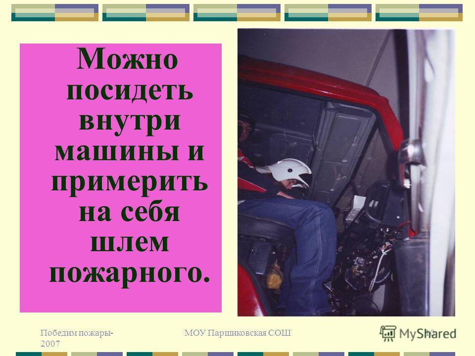 Победим пожары- 2007 МОУ Паршиковская СОШ9 Я буду пожарным! Ученик 3 класса Чебаков Владислав.