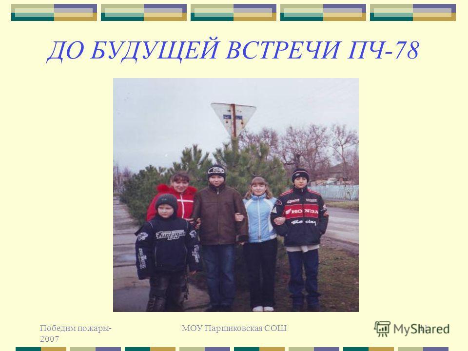 Победим пожары- 2007 МОУ Паршиковская СОШ10 Можно посидеть внутри машины и примерить на себя шлем пожарного.