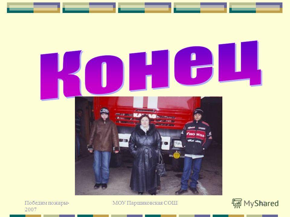 Победим пожары- 2007 МОУ Паршиковская СОШ12 Гордость ПЧ 78 Вот такие пожарные машины мы будем рисовать. Мы хотим дружить с нашими пожарными-спасателями.