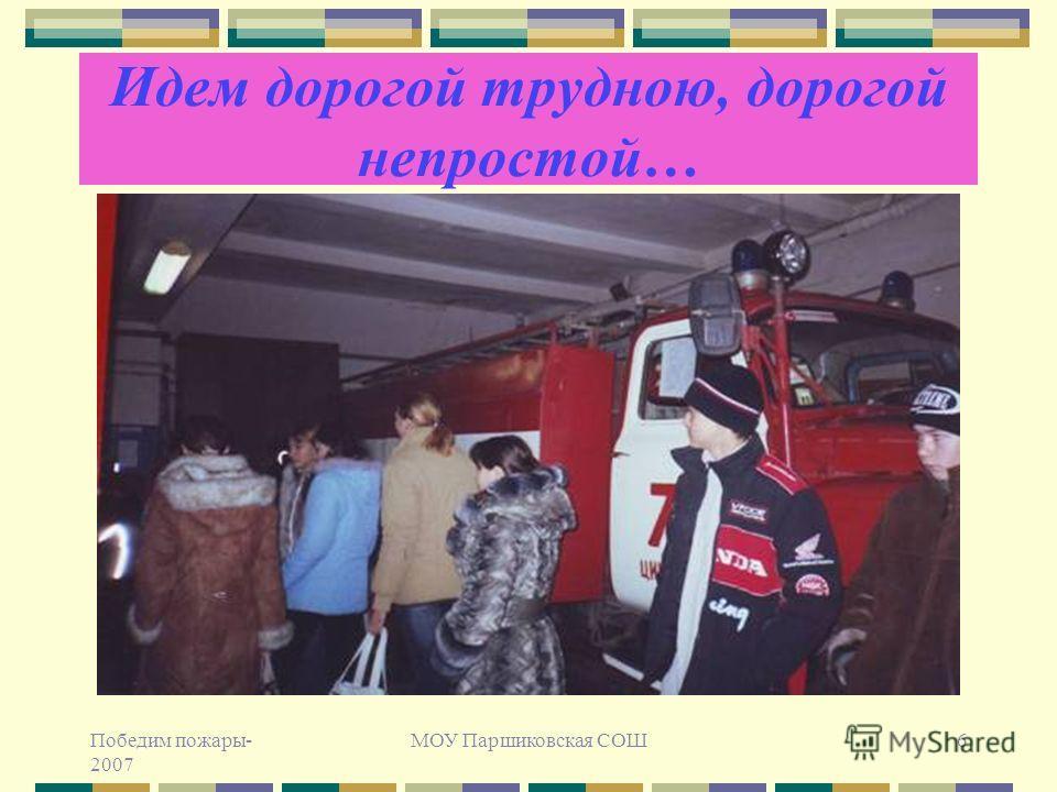 Победим пожары- 2007 МОУ Паршиковская СОШ5 Юные помощники пожарных