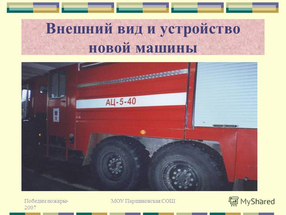 Победим пожары- 2007 МОУ Паршиковская СОШ6 Идем дорогой трудною, дорогой непростой…