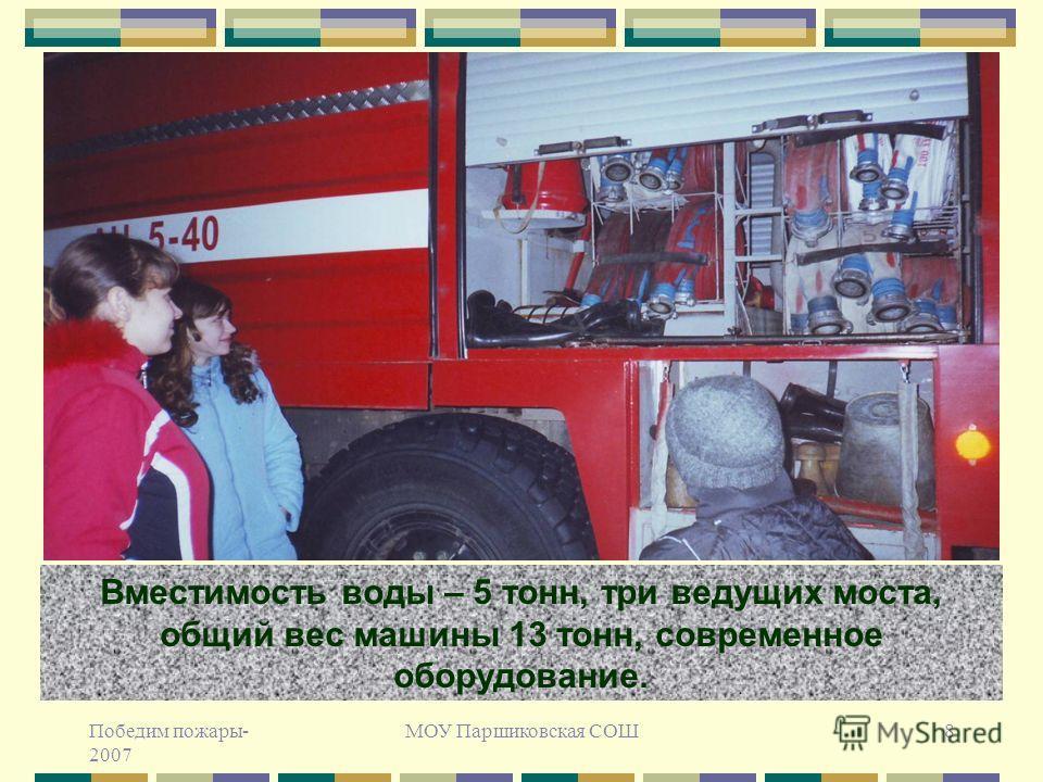 Победим пожары- 2007 МОУ Паршиковская СОШ7 Внешний вид и устройство новой машины