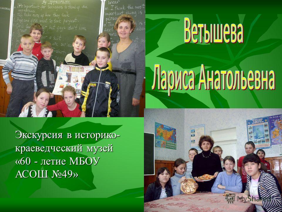 Экскурсия в историко- краеведческий музей «60 - летие МБОУ АСОШ 49»