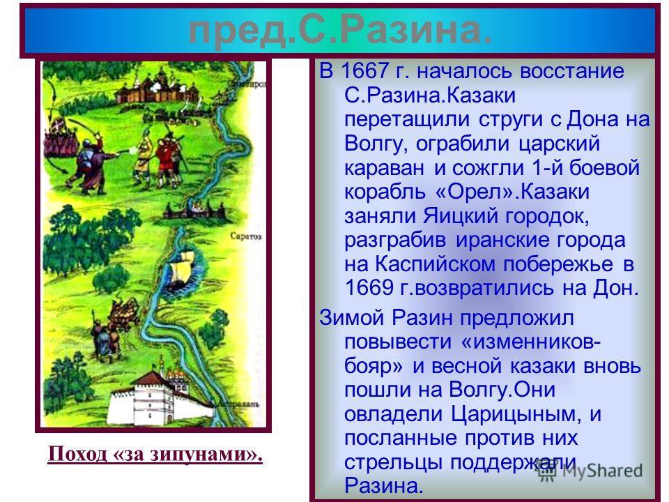 В 1667 г. началось восстание С.Разина.Казаки перетащили струги с Дона на Волгу, ограбили царский караван и сожгли 1-й боевой корабль «Орел».Казаки заняли Яицкий городок, разграбив иранские города на Каспийском побережье в 1669 г.возвратились на Дон.