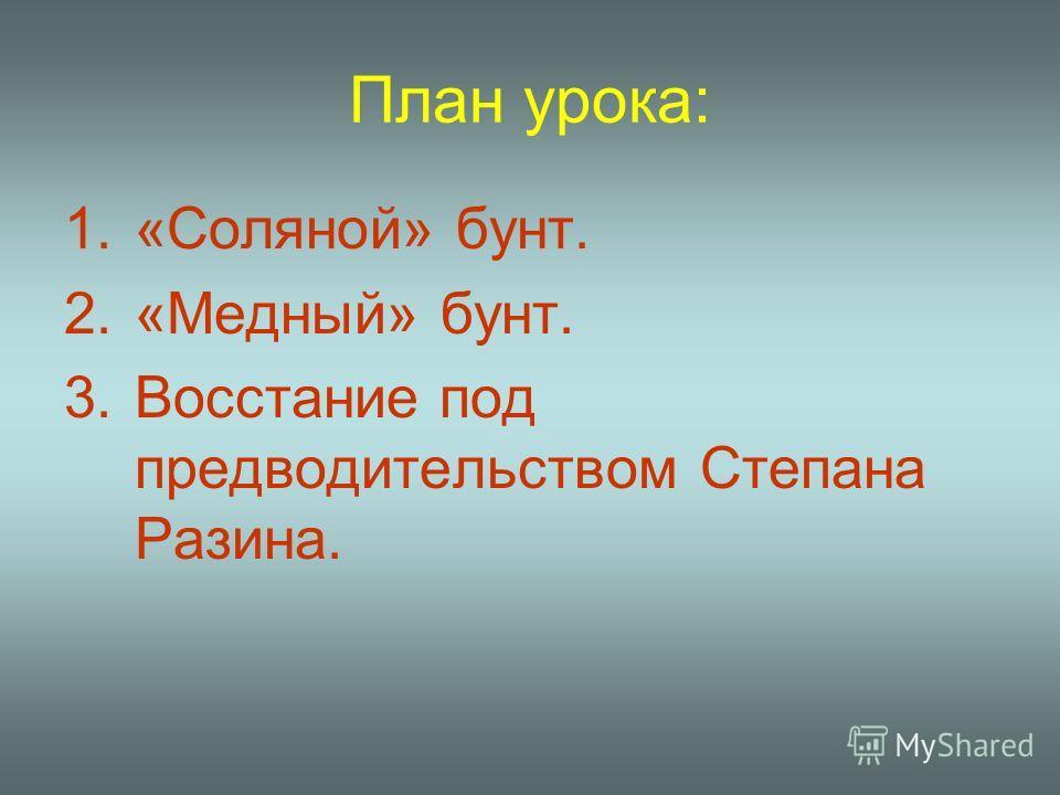 План урока: 1.«Соляной» бунт. 2.«Медный» бунт. 3.Восстание под предводительством Степана Разина.