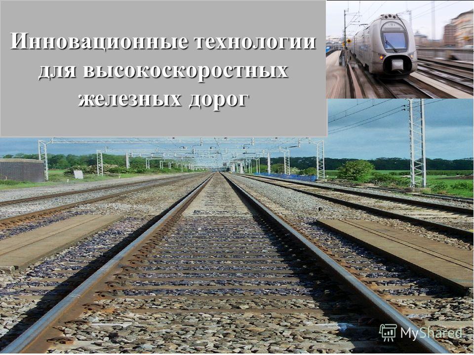 Dow Solutions for Rail Infrastructure1 Инновационные технологии для высокоскоростных железных дорог