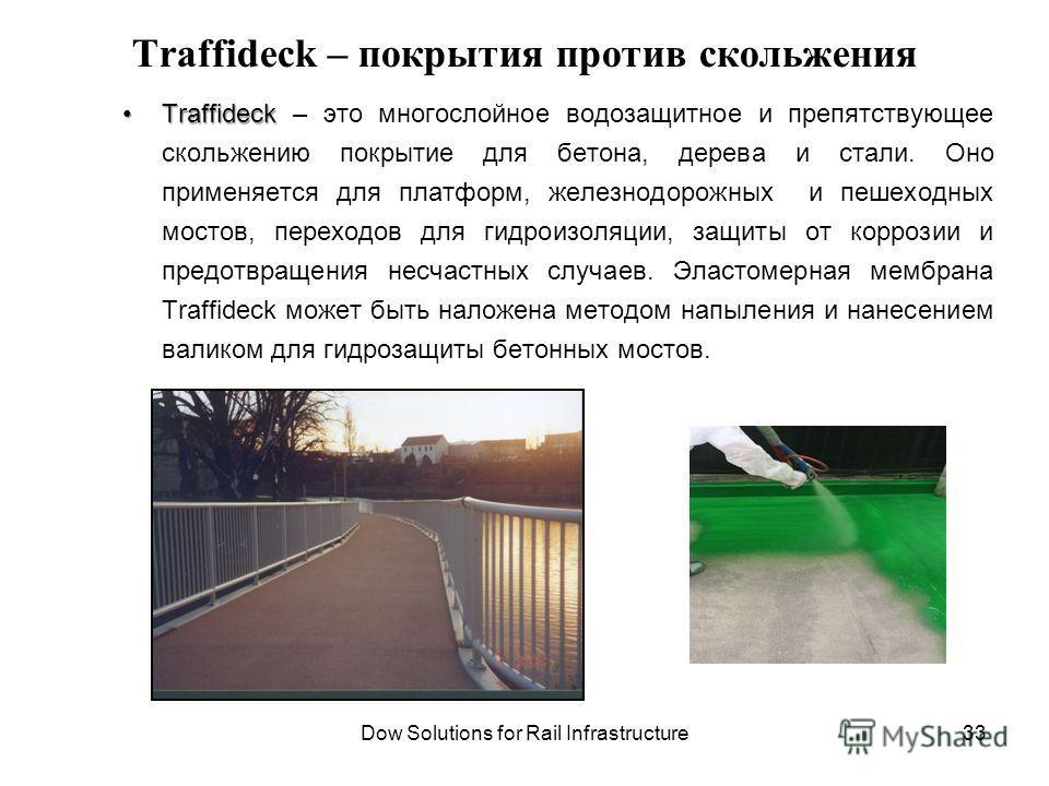 Dow Solutions for Rail Infrastructure Traffideck – покрытия против скольжения TraffideckTraffideck – это многослойное водозащитное и препятствующее скольжению покрытие для бетона, дерева и стали. Оно применяется для платформ, железнодорожных и пешехо