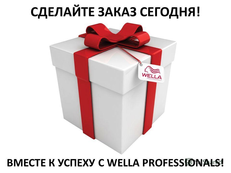 СДЕЛАЙТЕ ЗАКАЗ СЕГОДНЯ! ВМЕСТЕ К УСПЕХУ С WELLA PROFESSIONALS!