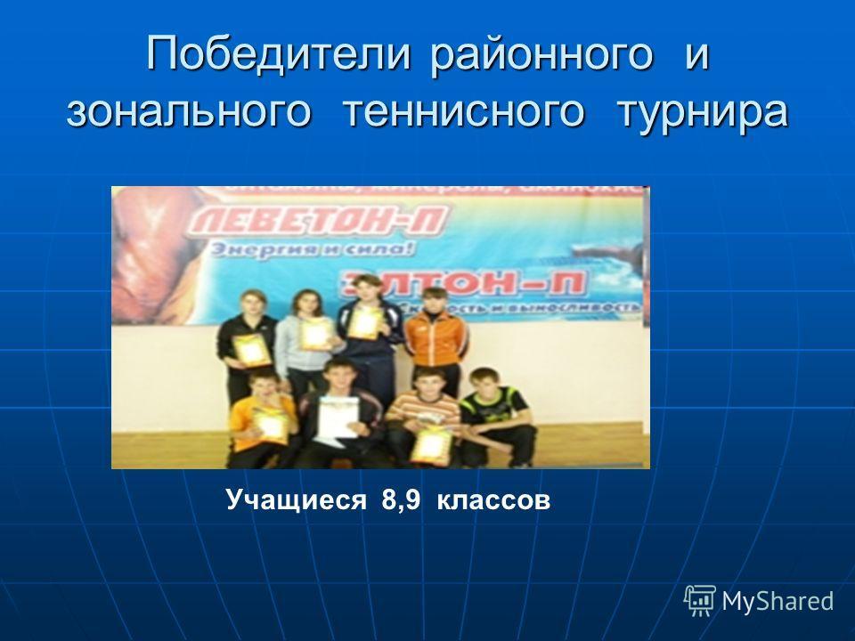 Победители районного и зонального теннисного турнира Учащиеся 8,9 классов
