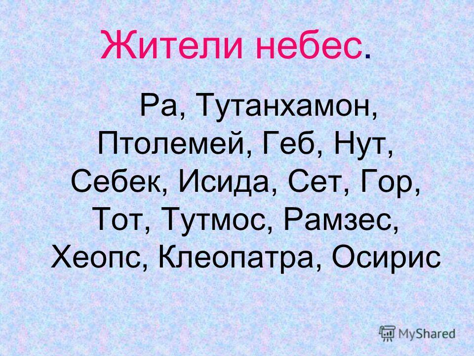 Жители небес. Ра, Тутанхамон, Птолемей, Геб, Нут, Себек, Исида, Сет, Гор, Тот, Тутмос, Рамзес, Хеопс, Клеопатра, Осирис