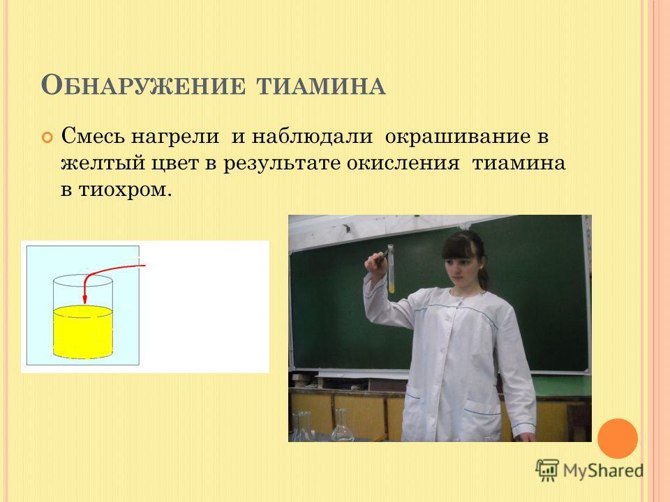 О БНАРУЖЕНИЕ ТИАМИНА Смесь нагрели и наблюдали окрашивание в желтый цвет в результате окисления тиамина в тиохром.