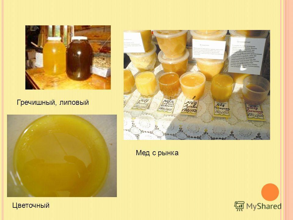 Мед с рынка Гречишный, липовый Цветочный