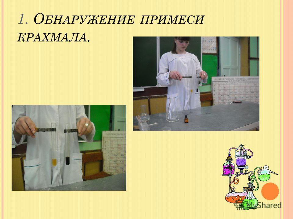 1. О БНАРУЖЕНИЕ ПРИМЕСИ КРАХМАЛА.
