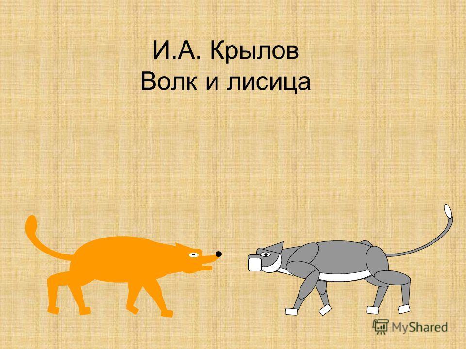 И.А. Крылов Волк и лисица