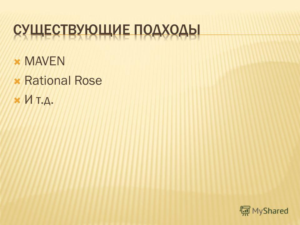 MAVEN Rational Rose И т.д.