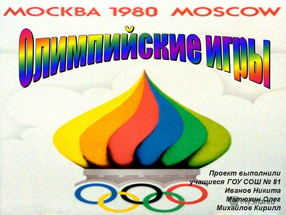 Проект выполнили учащиеся ГОУ СОШ 81 Иванов Никита Матюхин Олег Михайлов Кирилл