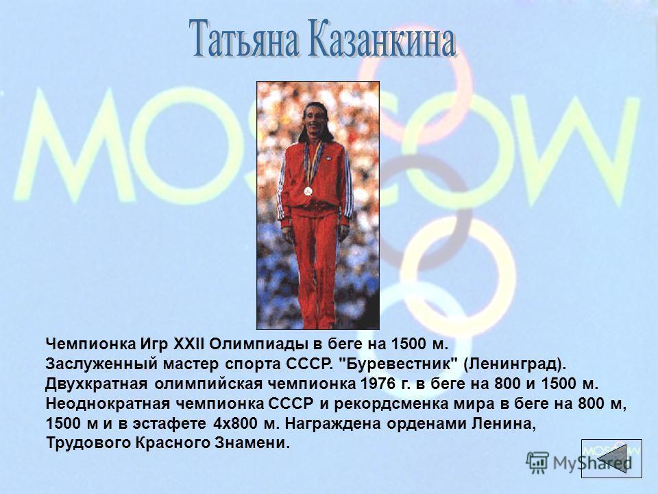 Чемпионка Игр XXII Олимпиады в беге на 1500 м. Заслуженный мастер спорта СССР.