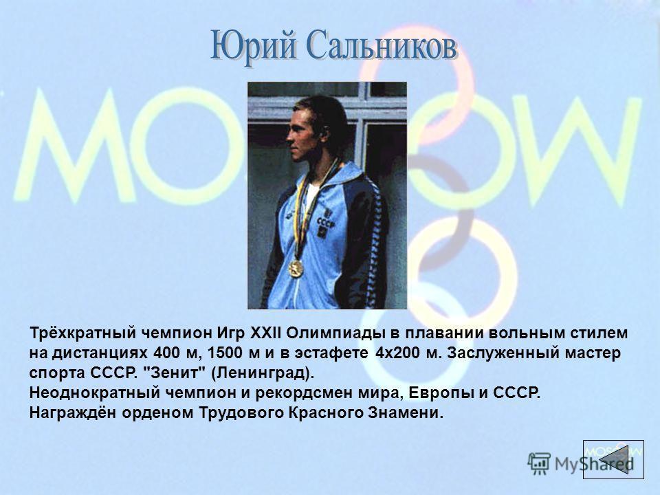 Трёхкратный чемпион Игр XXII Олимпиады в плавании вольным стилем на дистанциях 400 м, 1500 м и в эстафете 4х200 м. Заслуженный мастер спорта СССР.