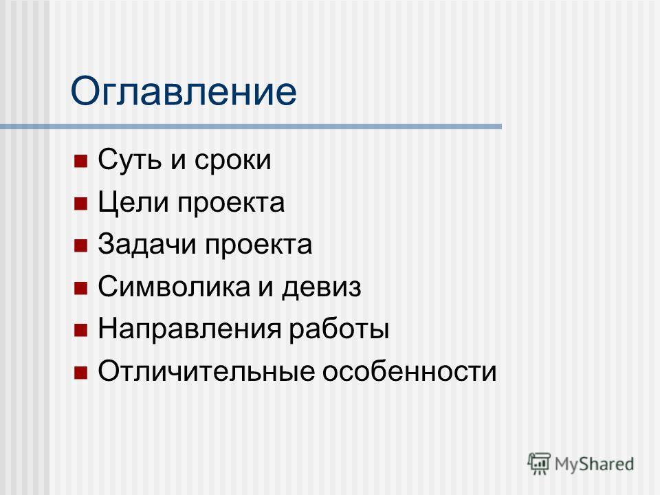 Оглавление Суть и сроки Цели проекта Задачи проекта Символика и девиз Направления работы Отличительные особенности