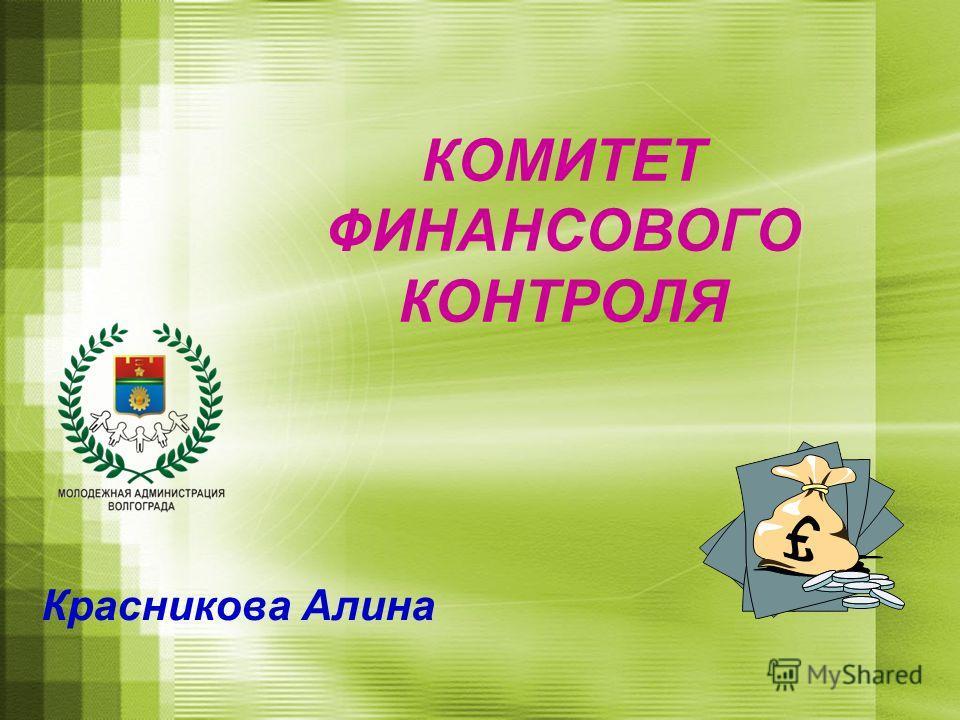 КОМИТЕТ ФИНАНСОВОГО КОНТРОЛЯ Красникова Алина