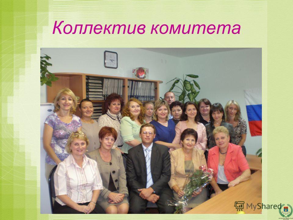 Коллектив комитета