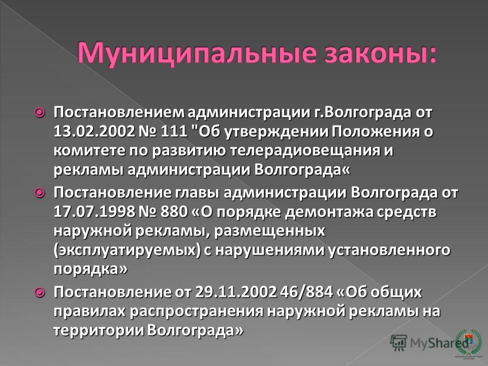 Постановлением администрации г.Волгограда от 13.02.2002 111