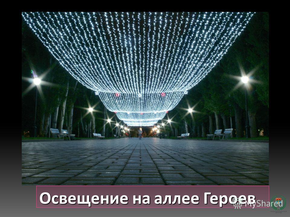 Освещение на аллее Героев