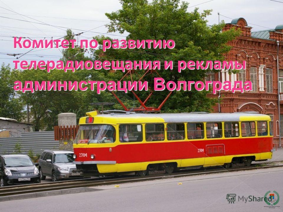 Комитет по развитию телерадиовещания и рекламы администрации Волгограда
