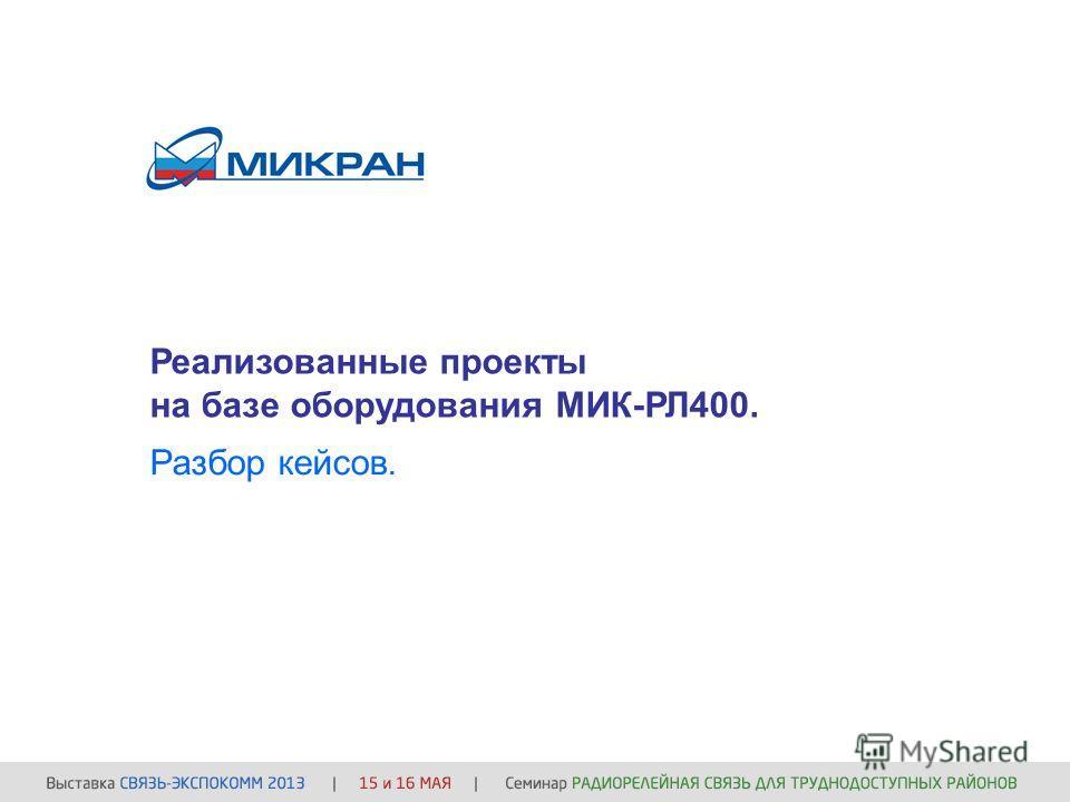 Реализованные проекты на базе оборудования МИК-РЛ400. Разбор кейсов.
