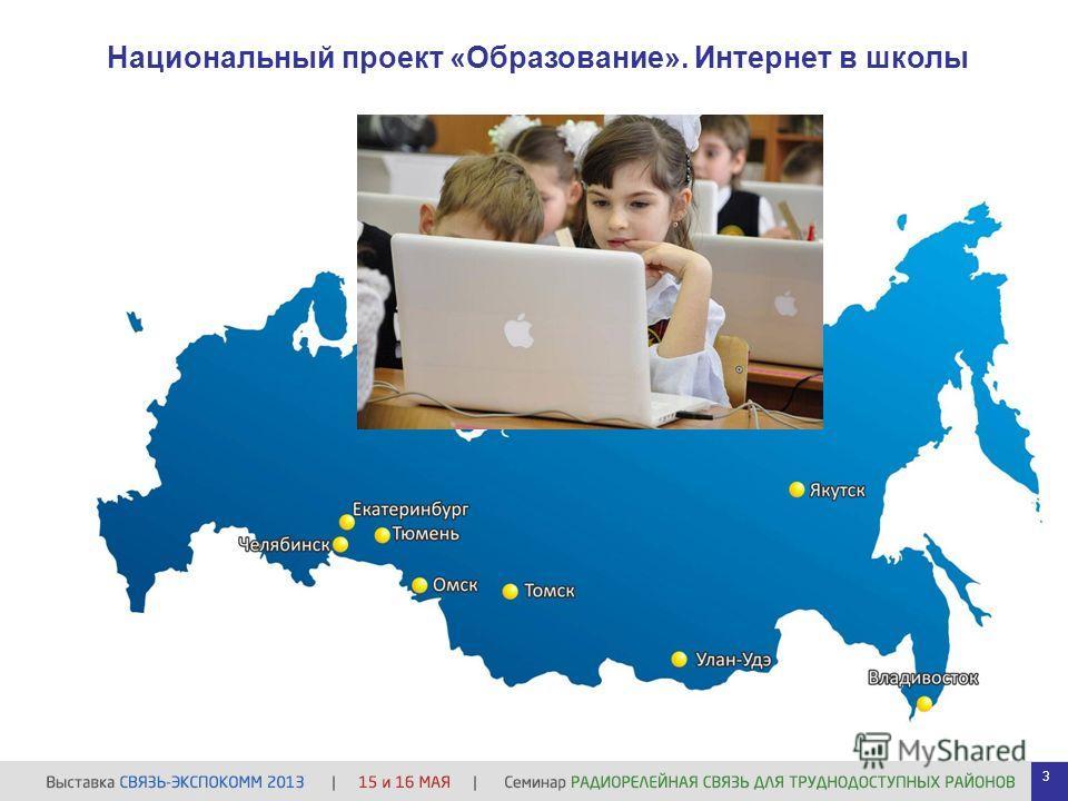 Национальный проект «Образование». Интернет в школы 3