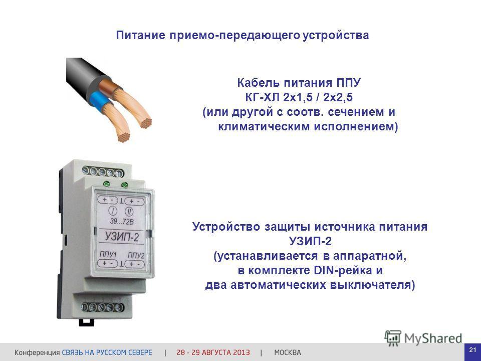 Кабель питания ППУ КГ-ХЛ 2х1,5 / 2х2,5 (или другой с соотв. сечением и климатическим исполнением) Устройство защиты источника питания УЗИП-2 (устанавливается в аппаратной, в комплекте DIN-рейка и два автоматических выключателя) Питание приемо-передаю