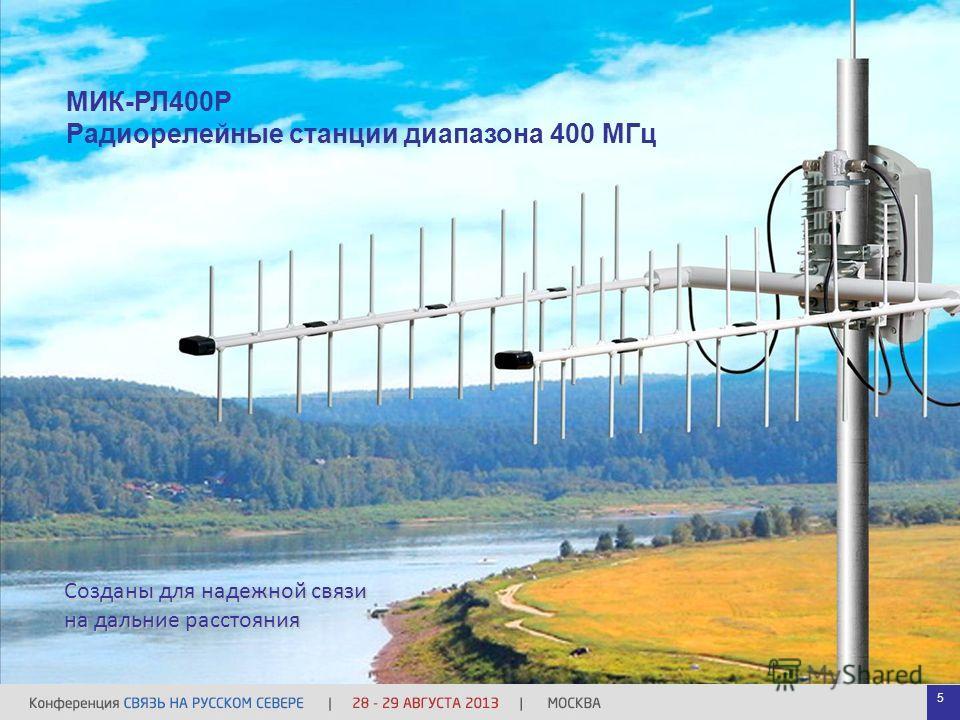МИК-РЛ400Р Радиорелейные станции диапазона 400 МГц Созданы для надежной связи на дальние расстояния 5