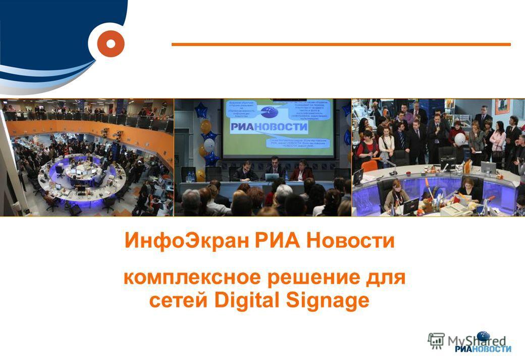 ИнфоЭкран РИА Новости комплексное решение для сетей Digital Signage
