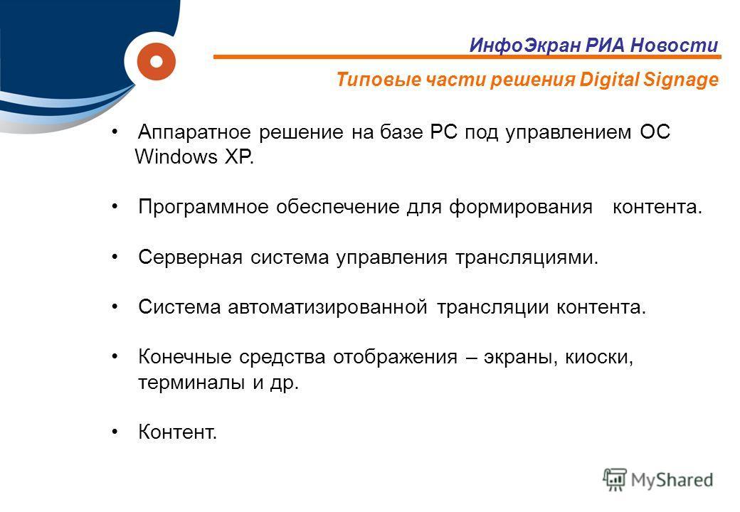 Аппаратное решение на базе PC под управлением ОС Windows XP. Программное обеспечение для формирования контента. Серверная система управления трансляциями. Система автоматизированной трансляции контента. Конечные средства отображения – экраны, киоски,