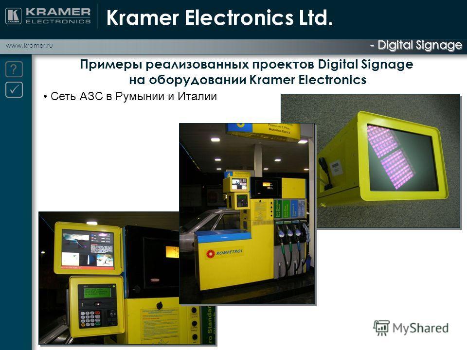 - Digital Signage www.kramer.ru Примеры реализованных проектов Digital Signage на оборудовании Kramer Electronics Сеть АЗС в Румынии и Италии Kramer Electronics Ltd.