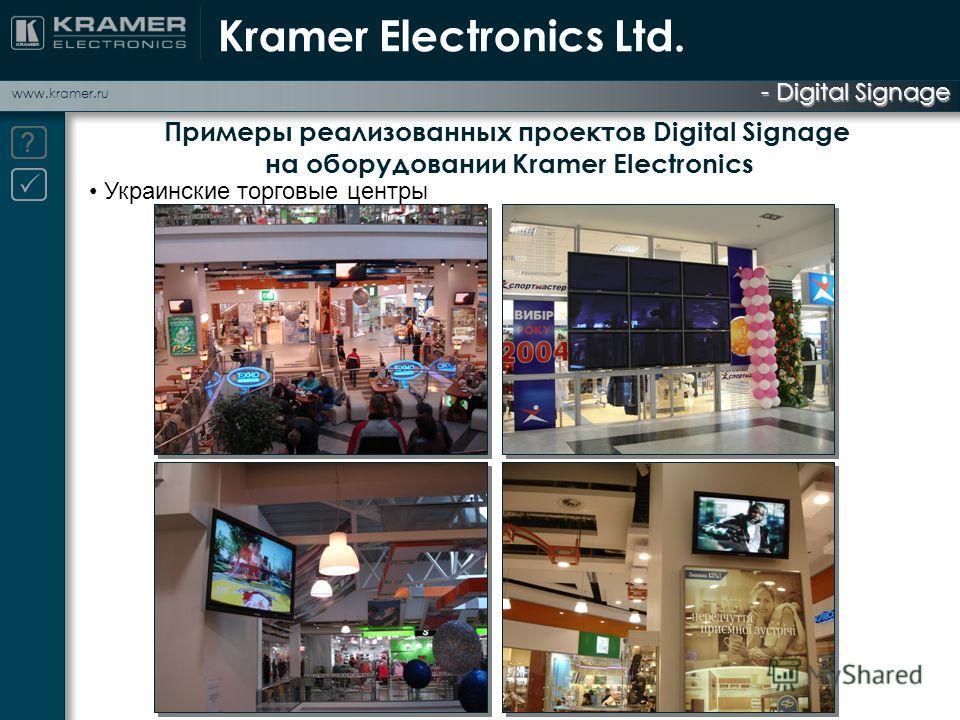 - Digital Signage www.kramer.ru Примеры реализованных проектов Digital Signage на оборудовании Kramer Electronics Украинские торговые центры Kramer Electronics Ltd.